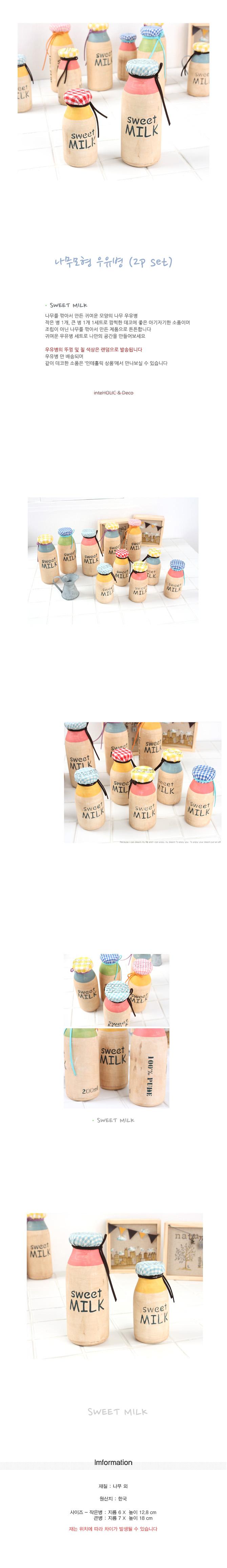 나무모형 우유병(2p set) - 인테홀릭, 30,800원, 장식소품, 이니셜/알파벳모형